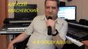 242/314 Алексей Квасневский