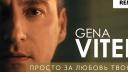 382/542 Gena Viter