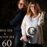 461/637 Анна и Виктор Лев
