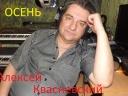 167/227 Алексей Квасневский