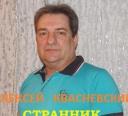 235/306 Алексей Квасневский