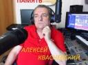 257/334 Алексей Квасневский