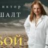 418/587 Виктор Шалт