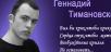 079/097 Геннадий Тимановский