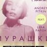 414/583 Andrey Pitkin feat. Lera Papish