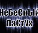 369/524 НеБеСнЫйПаСтУх