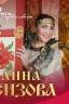 347/480 Анна Сизова