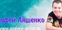 011/013 Андрей Ляшенко